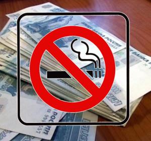 Закон о штрафах за курение